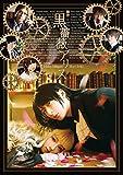 舞台『黒薔薇アリス』[DVD]