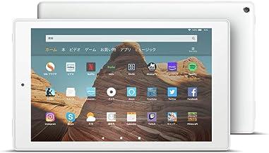 Fire HD 10 タブレット ホワイト (10インチHDディスプレイ) 64GB