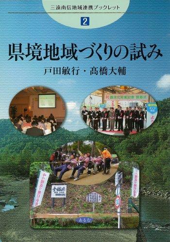 県境地域づくりの試み (三遠南信地域連携ブックレット 2)