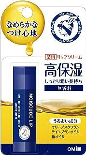 メンターム 【医薬部外品】 モイスキューブリップ 無香料S リップクリーム 4g