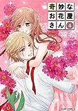 奇妙なお花屋さん : 4 (ジュールコミックス)
