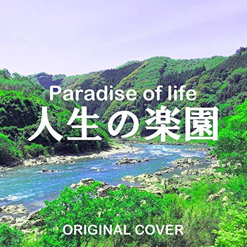 人生の楽園 Paradise of life ORIGINAL COVER
