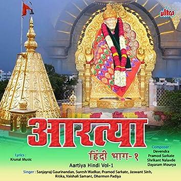 Aartiya Hindi Vol 1