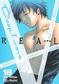 Deep Love REAL(18) (ヤングマガジンコミックス)