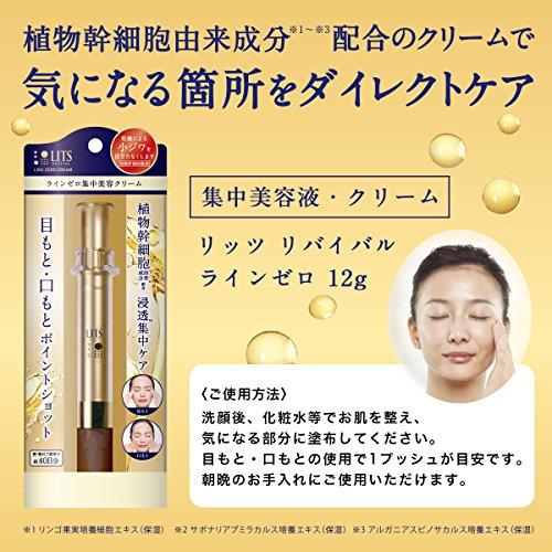 集中美容クリーム[目もと・口もとに]リッツリバイバル12g