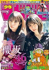 週刊少年マガジン 9巻 表紙画像