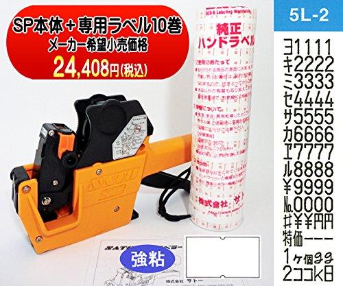ハンドラベラー SP 本体+標準ラベル10巻セット 本体印字: 5L-2 ラベル: 白無地/強粘 インク付属