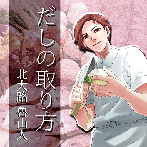 イケメン料理人シリーズ「だしの取り方」 | 北大路 魯山人
