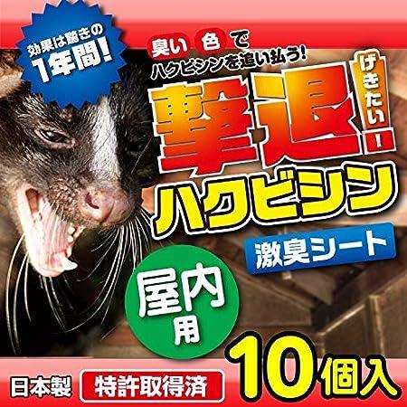 プラスリブ 撃退シリーズ 動物 忌避剤 撃退ハクビシン 屋内用 (10個入り)
