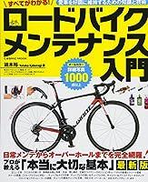 61OjlCKqlEL. SL200  - 自転車安全整備士試験