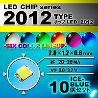 2012 SMD LED チップ アイスブルー 10個セット 打ち替え