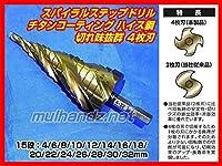 4枚刃 ステップドリル 4~32mm チタンコーティング ハイス鋼 スパイラル
