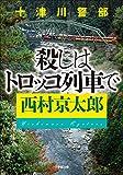 十津川警部 殺しはトロッコ列車で (小学館文庫)
