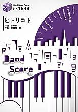 バンドスコアピースBP1936 ヒトリゴト / ClariS ~TVアニメ「エロマンガ先生」オープニングテーマ (Band Score Piece)