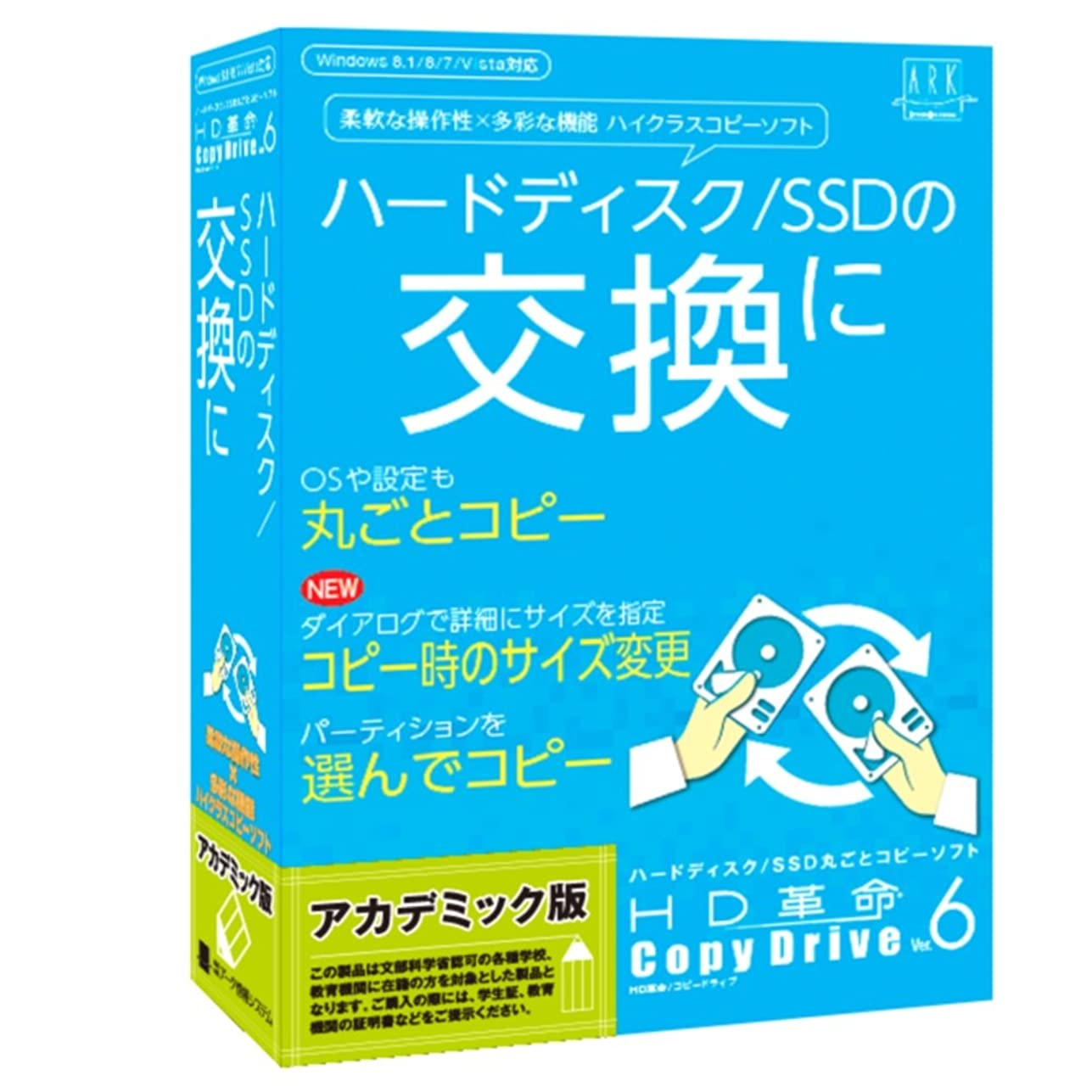 盆長椅子異邦人アーク情報システム HD革命/CopyDrive V6 アカデミック版