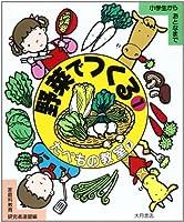 野菜でつくる 1