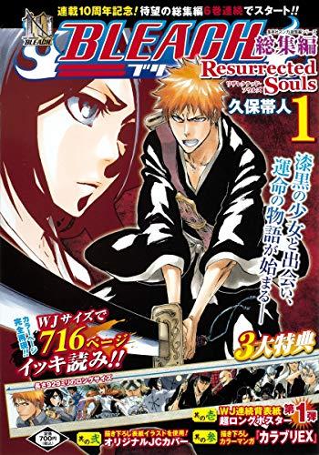 (BLEACH omnibus) BLEACH omnibus Resurrected Souls 1 (Shueisha manga omnibus series) ISBN: 4081110891 (2011) [Japanese Import]