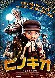 ピノキオ[DVD]