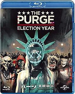 パージ:大統領令 [Blu-ray]