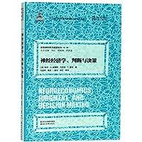 神经经济学、判断与决策/认知神经科学前沿译丛(第一辑)