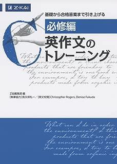 [必修編] 英作文のトレーニング