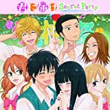 君に届け Secret Party ~北幌高校学校祭アナザーサイド