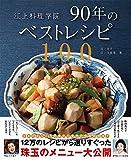 江上料理学院90年のベストレシピ100 / 江上栄子+江上佳奈美