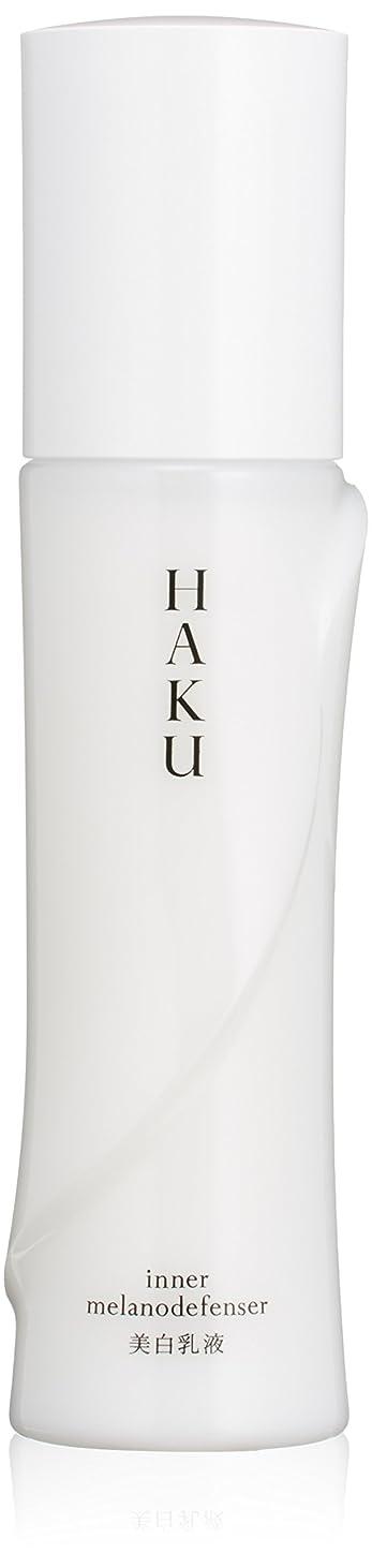 選挙考える幻想的HAKU インナーメラノディフェンサー 美白乳液 120mL 【医薬部外品】