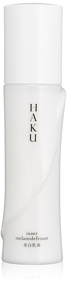 メッセンジャー包括的接尾辞HAKU インナーメラノディフェンサー 美白乳液 120mL 【医薬部外品】