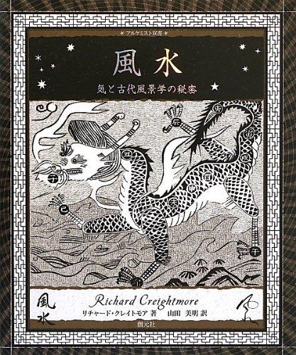 風水:気と古代風景学の秘密 (アルケミスト双書)