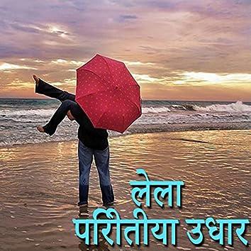 Lela Piritiya Udhar (Original Motion Picture Soundtrack)
