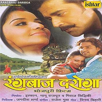 Rangbaaz Daroga (Original Motion Picture Soundtrack)