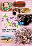 久本雅美のウラ旅 【青森編】 [DVD]