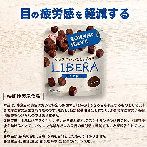 江崎グリコLIBERAアイサポート(ミルク)40g×10個機能性表示食品