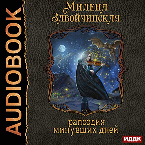 Strings of Magic 3: Rhapsody of the Past (Russian Edition) Titelbild