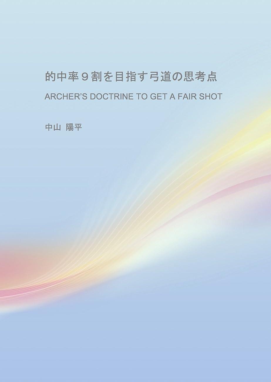 哲学博士浴室内向き的中率9割を目指す弓道の思考点: ARCHER'S DOCTRINE TO GET A FAIR SHOT (弓道教本)
