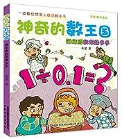 神奇的数王国-四年级数学趣多多(美绘数学童话)