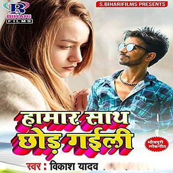 Hamar Sath Chhod Gaili - Single