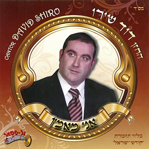 David Shiro