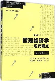 《微观经济学:现代观点》(第九版)