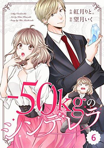comic Berry's -50kgのシンデレラ(分冊版)6話 (Berry's COMICS)