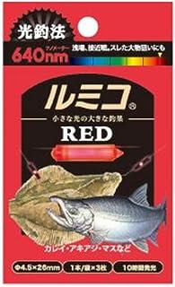 ルミカ(日本化学発光) ルミコ レッド
