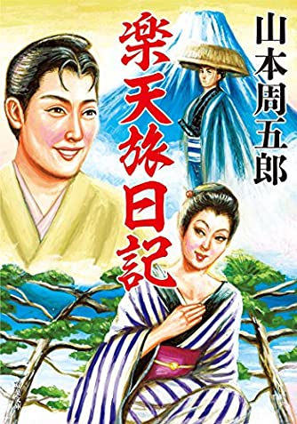楽天旅日記 (双葉文庫)