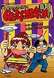 ほんまでっせお客さん (3) (バンブーコミックス 4コマセレクション)