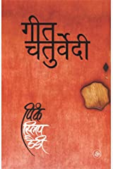 Pink Slip Daddy - Hindi Paperback