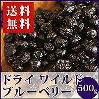 ドライワイルドブルーベリー 400g ドライフルーツ 【ゆうパケット