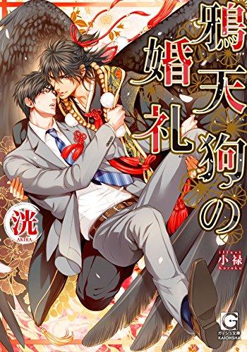鴉天狗の婚礼 (ガッシュ文庫)