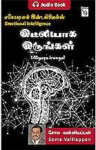 Idliyaga Irungal [Emotional Intelligence]