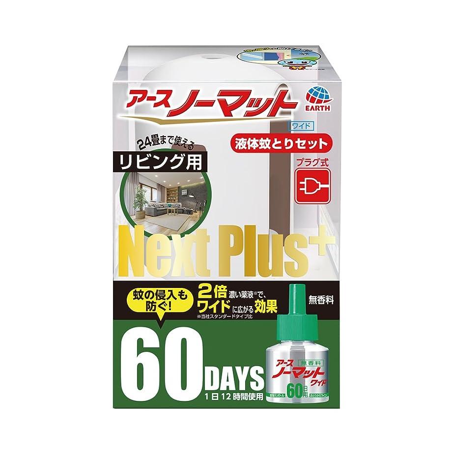 野心糞望みアースノーマットNextPlus+ 60日用 蚊取り リビング用