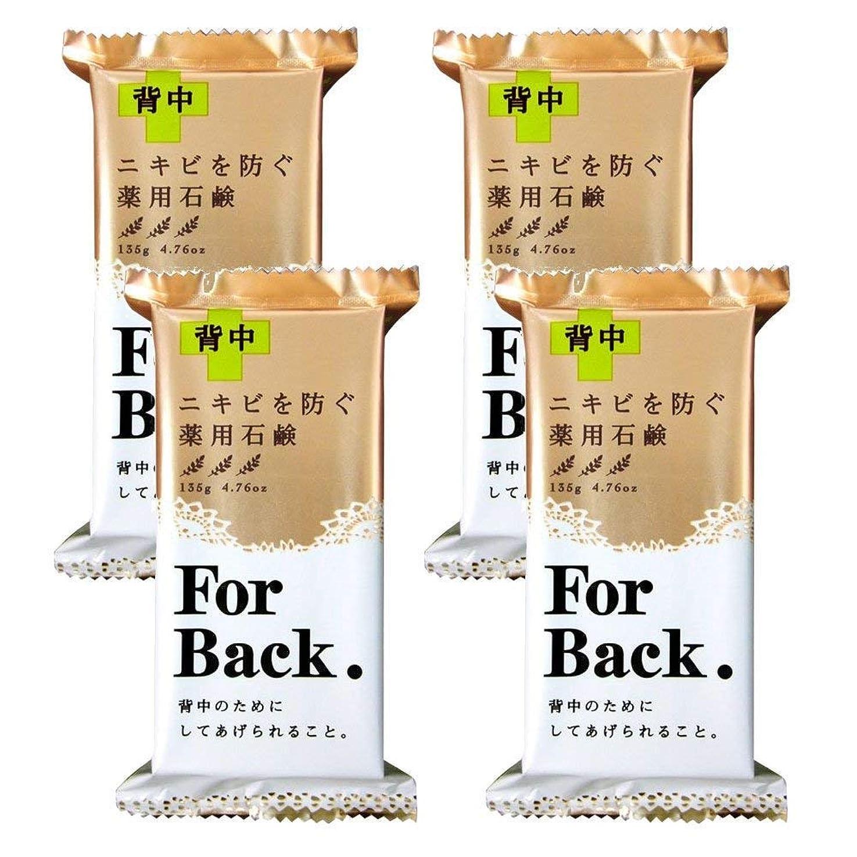 支給ましい誰か薬用石鹸 ForBack 135g×4個セット